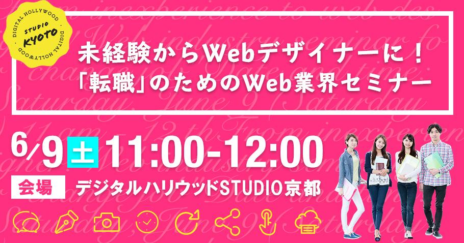 Web業界セミナー
