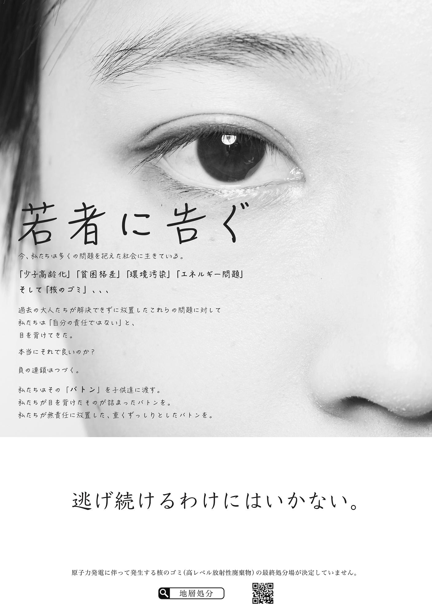 ノミネート賞受賞作品「バトン」