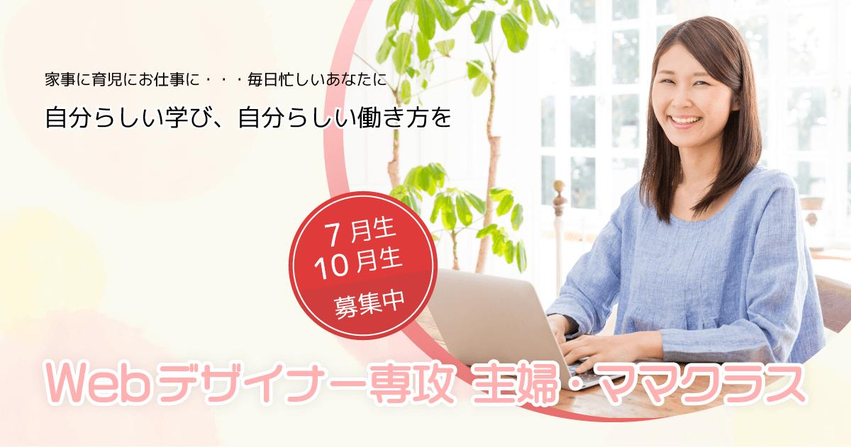 Webデザイナー専攻主婦・ママクラス