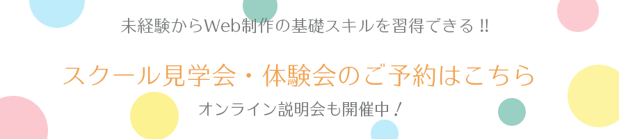 STUDIO京都主婦ママコース